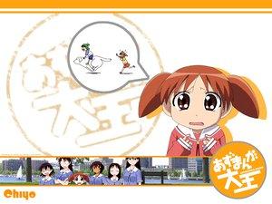 Rating: Safe Score: 6 Tags: azumanga_daioh kagura kasuga_ayumu koiwai_yotsuba mihama_chiyo mizuhara_koyomi sakaki tadakichi takino_tomo yotsubato! User: Oyashiro-sama