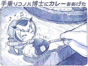 Rating: Safe Score: 36 Tags: anthropomorphism blue chibi food kemono_friends monochrome music northern_white-faced_owl_(kemono_friends) sakino_shingetu short_hair sketch tail translation_request User: otaku_emmy