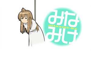 Rating: Safe Score: 12 Tags: brown_eyes brown_hair long_hair minami_chiaki minami-ke vector white User: Oyashiro-sama
