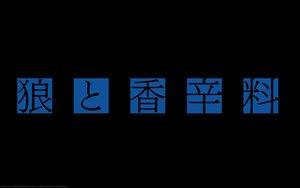 Rating: Safe Score: 16 Tags: logo ookami_to_koushinryou transparent vector User: SciFi