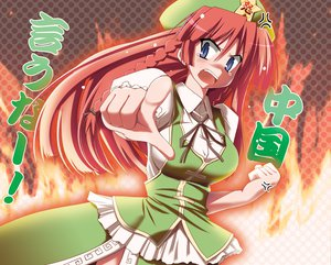 Rating: Safe Score: 15 Tags: blush crying fire hat hong_meiling touhou User: Tensa