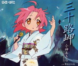Rating: Safe Score: 15 Tags: japanese_clothes kimono kogami_akira lucky_star pink_hair yellow_eyes User: 秀悟