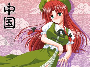 Rating: Safe Score: 20 Tags: chinese_clothes chinese_dress green_eyes hong_meiling long_hair red_hair tears touhou User: Oyashiro-sama