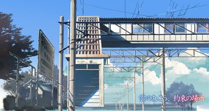 Rating: Safe Score: 42 Tags: building clouds kumo_no_mukou_yakusoku_no_basho logo nobody scenic sky tree watermark User: 秀悟