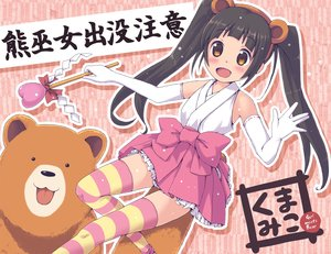 Rating: Safe Score: 55 Tags: aki_(akisora_hiyori) amayadori_machi animal bear black_hair blush bow elbow_gloves gloves japanese_clothes kumai_natsu kumamiko loli long_hair skirt teddy_bear thighhighs twintails yellow_eyes zettai_ryouiki User: gnarf1975