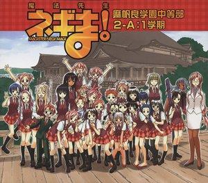 Rating: Safe Score: 22 Tags: akashi_yuuna asakura_kazumi ayase_yue hakase_satomi hasegawa_chisame izumi_ako kagurazaka_asuna kakizaki_misa kasuga_misora konoe_konoka ku_fei kugimiya_madoka lingshen_chao mahou_sensei_negima miyazaki_nodoka murakami_natsumi naba_chizuru nagase_kaede narutaki_fumika narutaki_fuuka negi_springfield ookouchi_akira sakurazaki_setsuna saotome_haruna sasaki_makie school_uniform shiina_sakurako tatsumiya_mana yotsuba_satsuki yukihiro_ayaka zazie_rainyday User: 秀悟