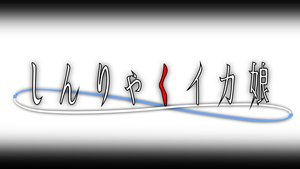 Rating: Safe Score: 12 Tags: higurashi_no_naku_koro_ni ikamusume logo parody shinryaku!_ikamusume vector User: Cremmy