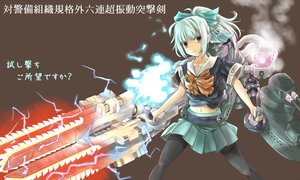 Rating: Safe Score: 45 Tags: aqua_hair armored_core armored_core_5 brown brown_eyes chainsaw crossover kantai_collection navel pantyhose ponytail skirt tanisino_hitugi translation_request weapon yuubari_(kancolle) User: minabiStrikesAgain