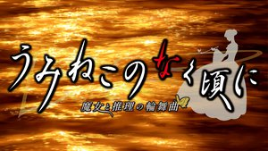 Rating: Safe Score: 16 Tags: beatrice game_cg logo umineko_no_naku_koro_ni User: Katsumi