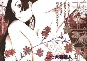 Rating: Safe Score: 49 Tags: oh_great tenjou_tenge User: Oyashiro-sama