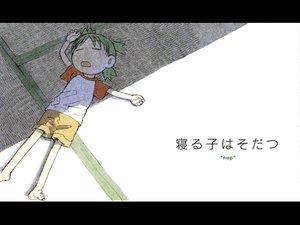 Rating: Safe Score: 15 Tags: azuma_kiyohiko koiwai_yotsuba white yotsubato! User: Oyashiro-sama