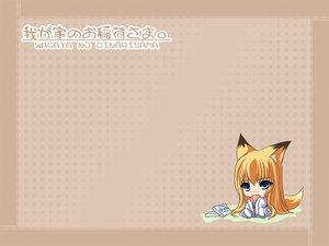 Rating: Safe Score: 47 Tags: animal_ears animated chibi foxgirl japanese_clothes miko tenko_kuugen wagaya_no_oinari-sama User: Oyashiro-sama
