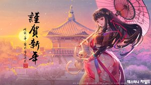 Rating: Safe Score: 80 Tags: animal blush brown_hair building chang'e_(destiny_child) destiny_child long_hair nightmadness red_eyes ribbons sky tree umbrella watermark User: BattlequeenYume