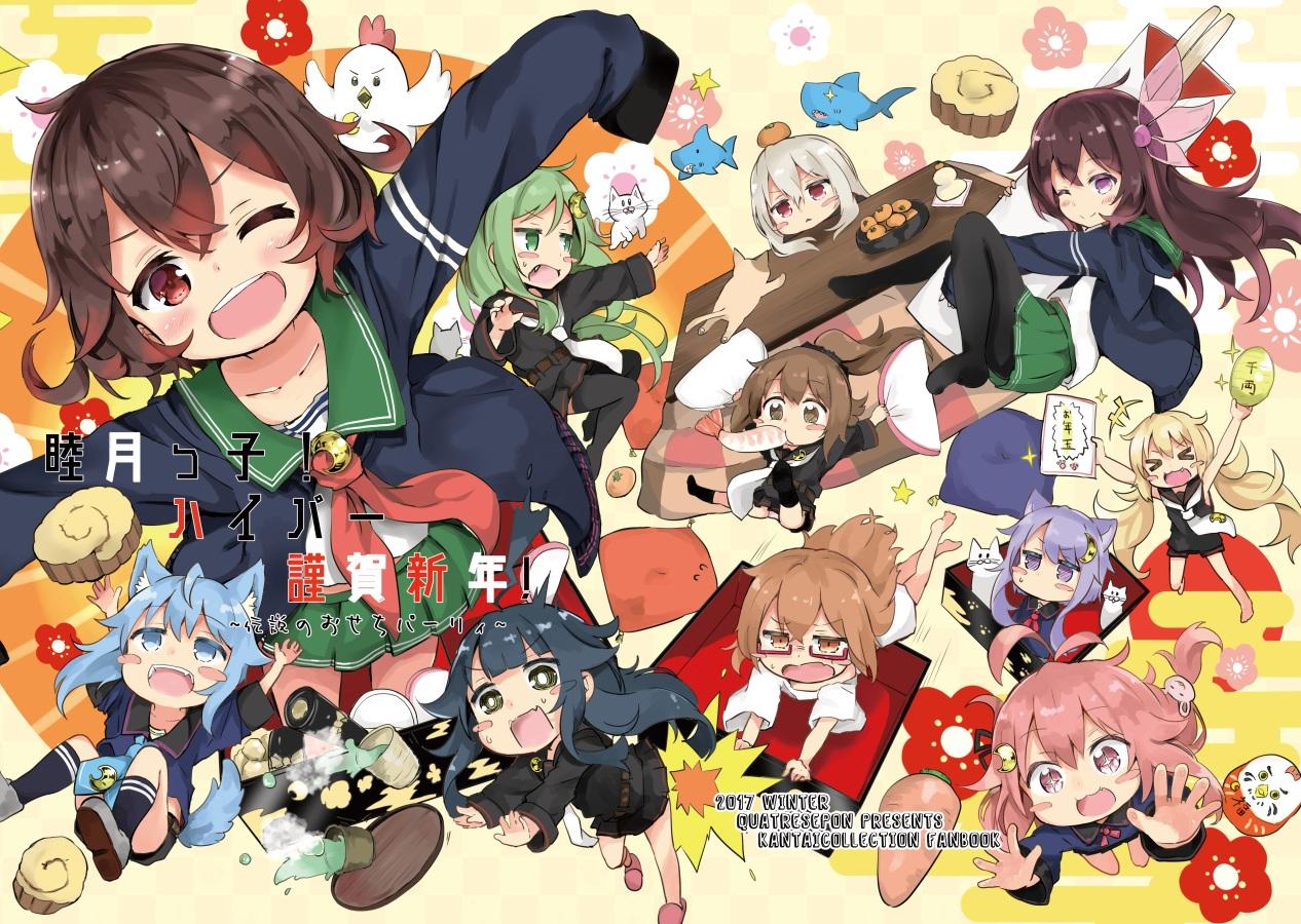 anthropomorphism fumizuki_(kancolle) kantai_collection kikuzuki_(kancolle) kisaragi_(kancolle) mikazuki_(kancolle) minazuki_(kancolle) mochizuki_(kancolle) mutsuki_(kancolle) nagatsuki_(kancolle) satsuki_(kancolle) shibainu_kisetsu uzuki_(kancolle) yayoi_(kancolle)