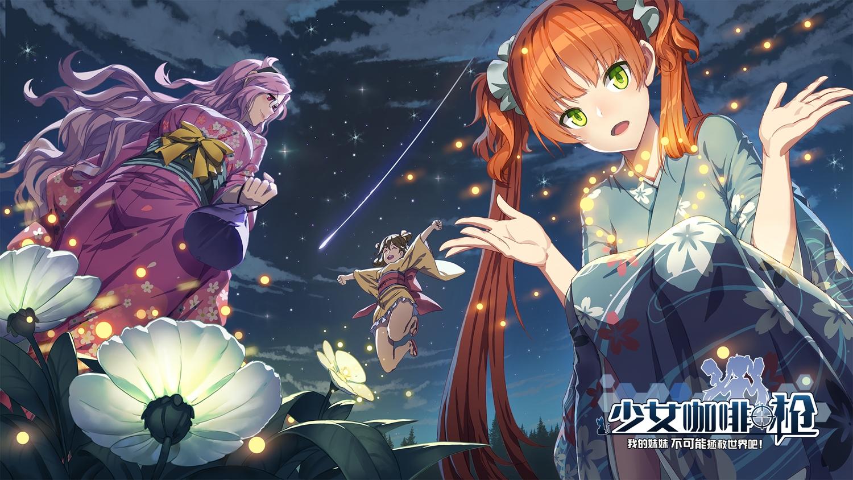 girl_cafe_gun_(game) japanese_clothes logo long_hair night nora_moon rococo_(girl_cafe_gun) stars su_xiaozhen tagme_(artist)