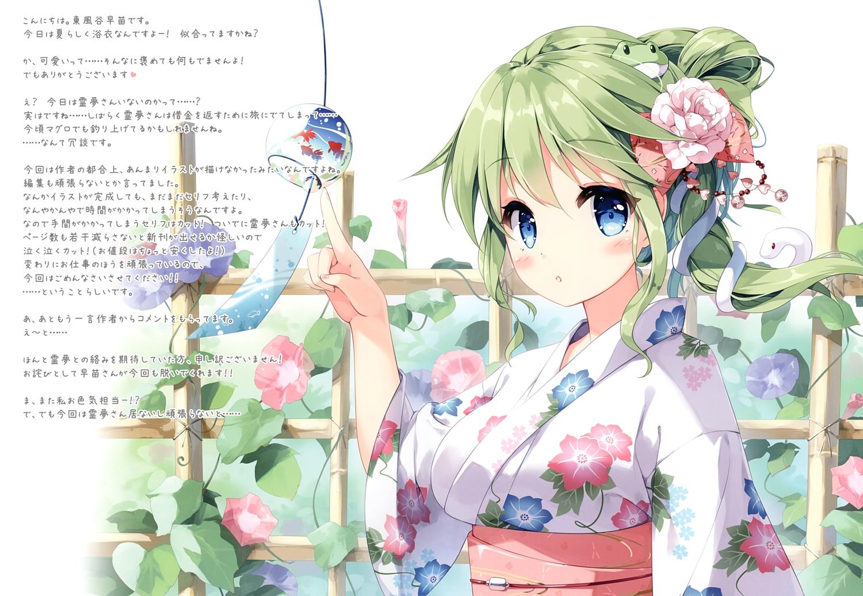 animal blue_eyes blush flowers green_hair japanese_clothes kochiya_sanae long_hair miyase_mahiro ponytail scan snake touhou yukata