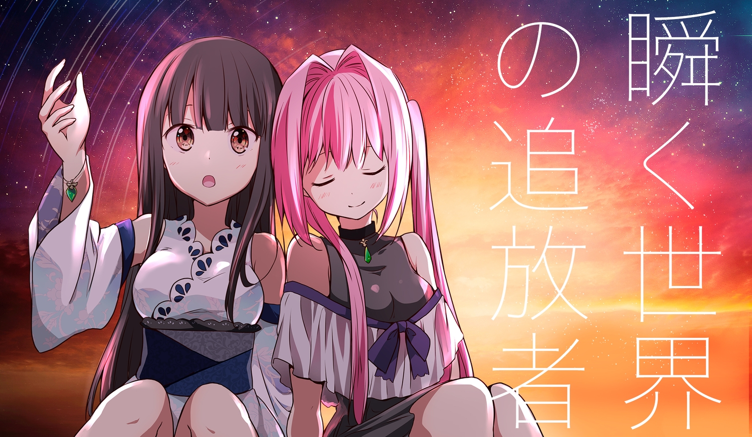 2girls breasts brown_eyes brown_hair chijou_noko chikanoko choker clouds dress japanese_clothes long_hair pink_hair ragho_no_erika sky stars sunset tsugou_makina twintails wristwear