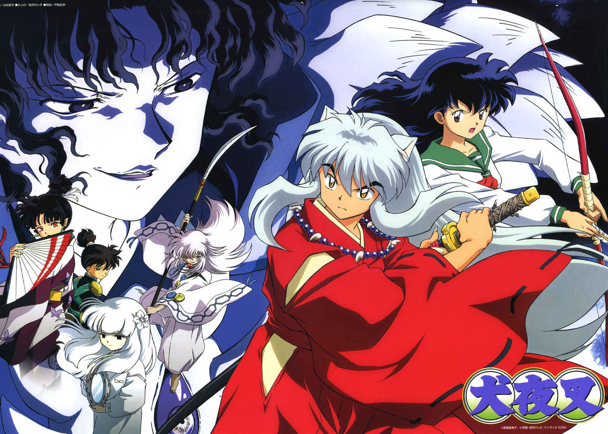 animal_ears armor bandage barefoot black_eyes blue_eyes bow brown_eyes butterfly fan feathers flowers group hakudoshi higurashi_kagome inuyasha inuyasha_(character) japanese_clothes kagura_(inuyasha) kanna_(inuyasha) katana kimono kohaku_(inuyasha) long_hair male mirror naraku necklace night ponytail purple_eyes red_eyes ribbons scan school_uniform short_hair spear sword tie watermark weapon white_hair yellow_eyes