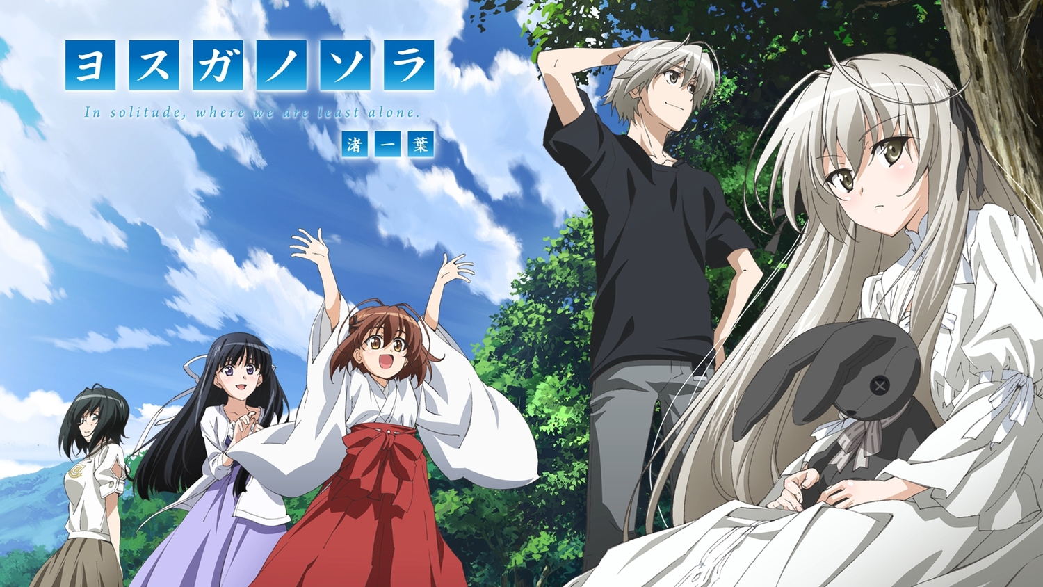 amatsume_akira black_hair brown_eyes brown_hair clouds glasses gray_eyes gray_hair group japanese_clothes kasugano_haruka kasugano_sora logo male migiwa_kazuha miko purple_eyes short_hair sky tagme_(artist) teddy_bear yorihime_nao yosuga_no_sora