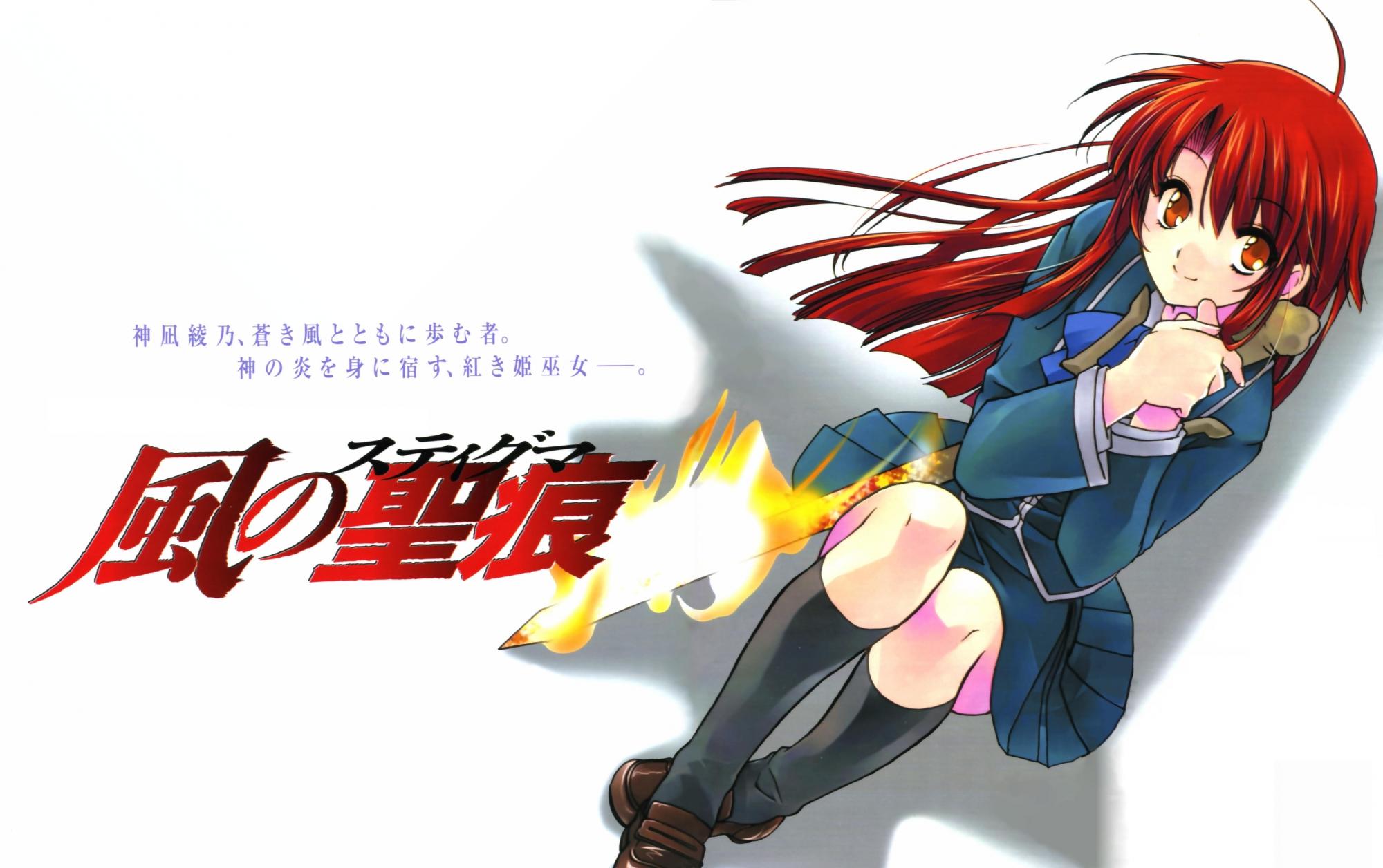 kannagi_ayano kaze_no_stigma long_hair red_eyes red_hair school_uniform stockings sword weapon